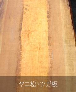 ヤニ松・ツガ板